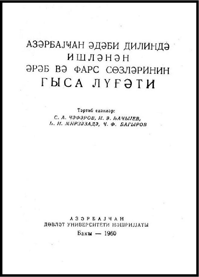 Azərbaycan ədəbi dilində işlənən ərəb və fars sözlərinin qısa lüğəti (1960)