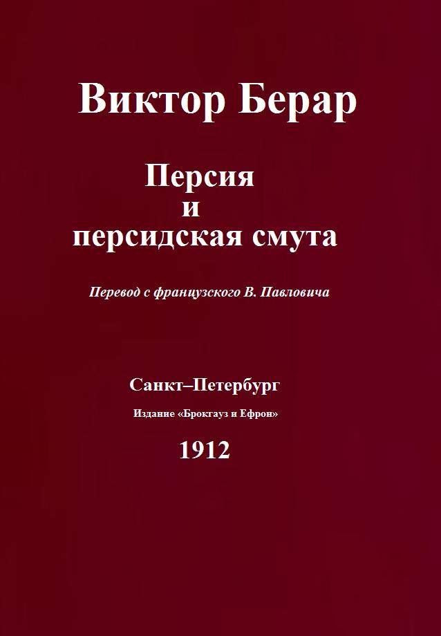 Берар В. Персия и персидская смута (1912)