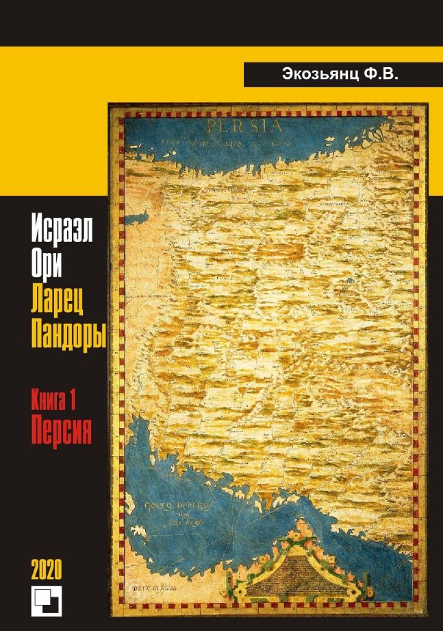 Экозьянц Ф. В. «Исраэл Ори. Ларец Пандоры». Книга 1: Персия (2020)