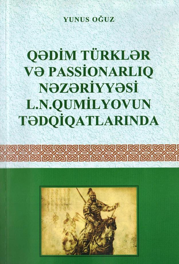 Yunus Oğuz. Qədim türklər və passionarlıq nəzəriyyəsi L. N. Qumilyovun tədqiqatlarında (2012)