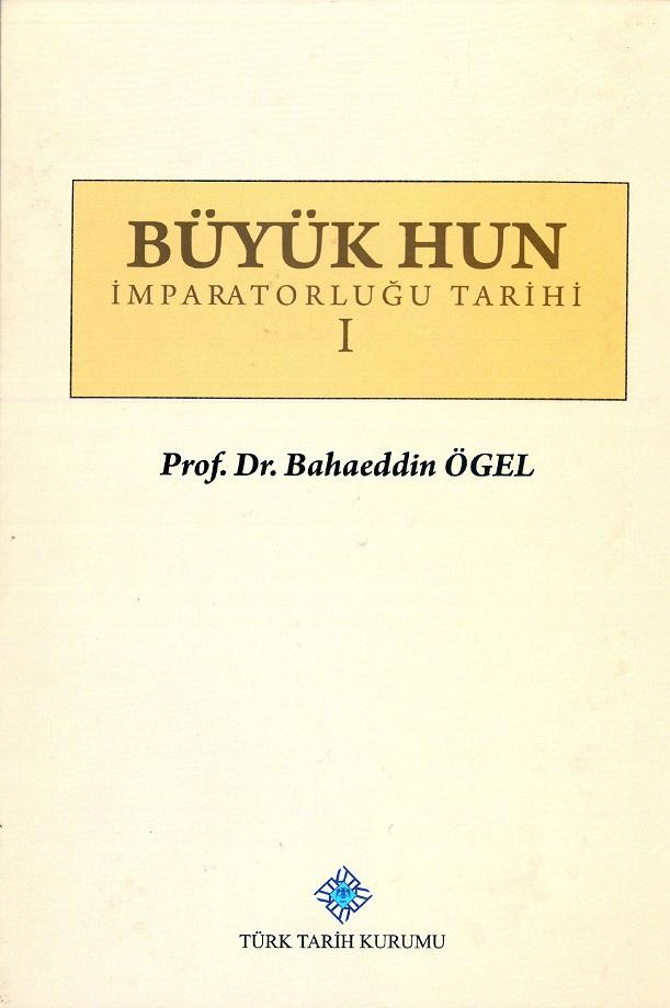 Bahaeddin Ögel. Büyük Hun İmparatorluğu Tarihi. 1. Cilt (2015)