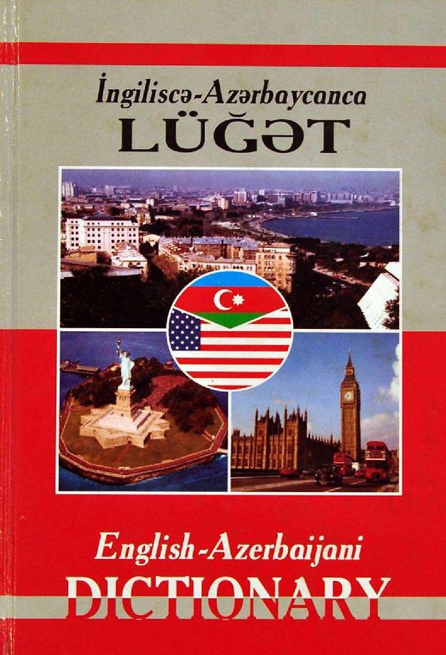 İngiliscə-azərbaycanca lüğət (2003)