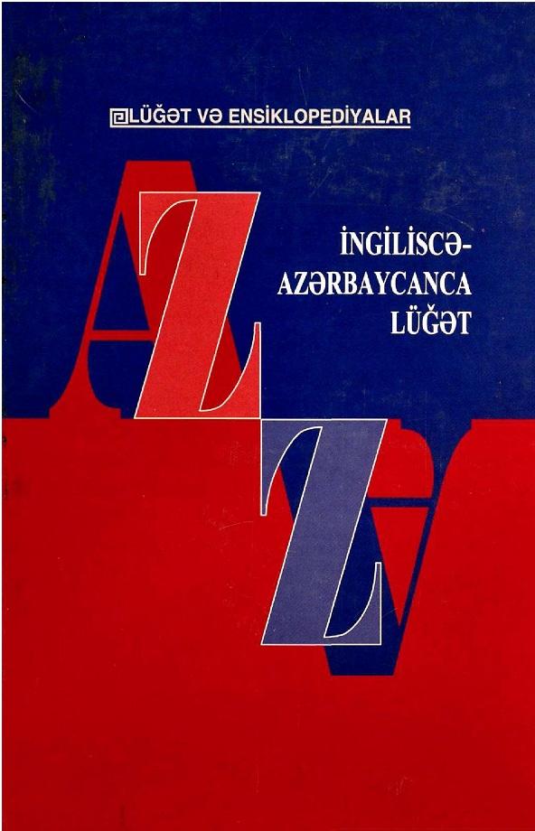 İngiliscə-azərbaycanca lüğət (2004)