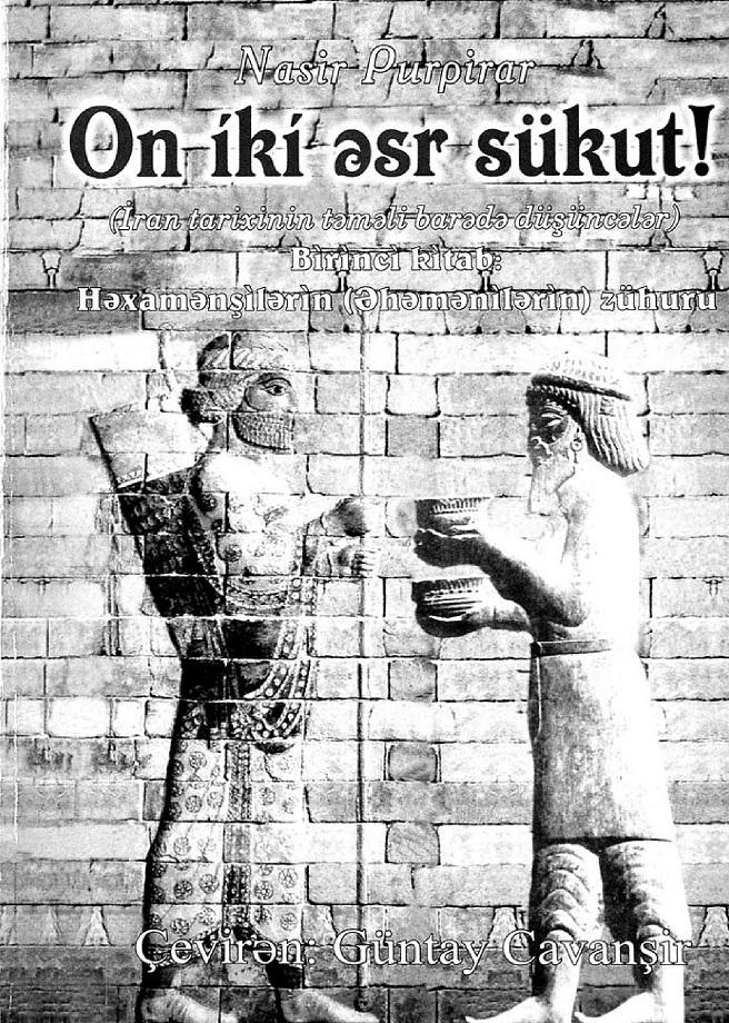 Nasir Purpirar. On iki əsr sükut. I kitab: Həxamənşilərin zühuru (2002)