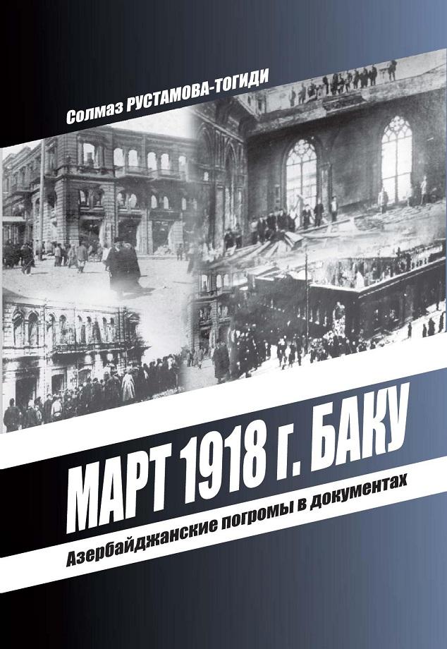 Март 1918 г. Баку. Азербайджанские погромы в документах (2009)
