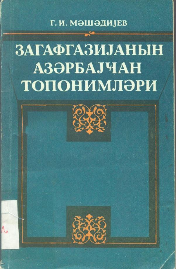 Məşədiyev Q. İ. Zaqafqaziyanın Azərbaycan toponimləri (1990)