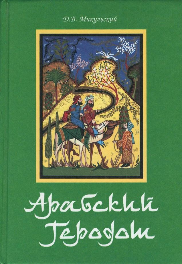 Микульский Д. В. Арабский Геродот (1998)