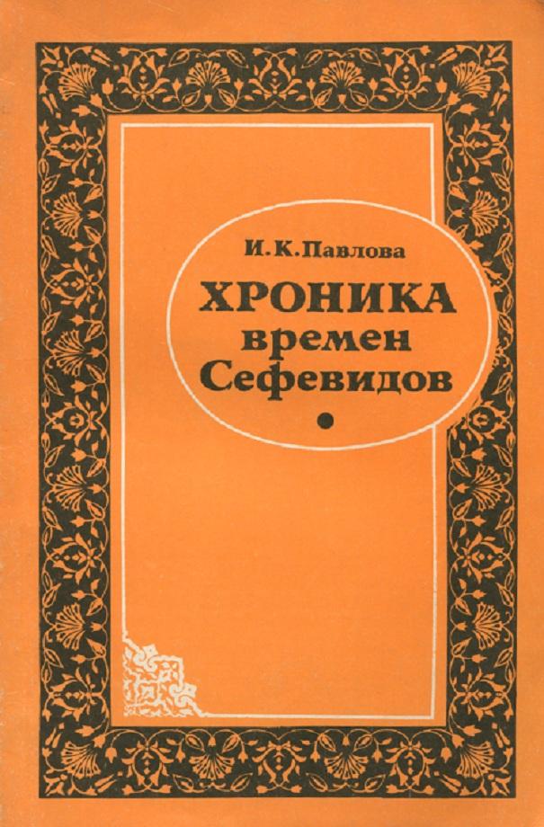 Павлова И. К. Хроника времен Сефевидов (1993)