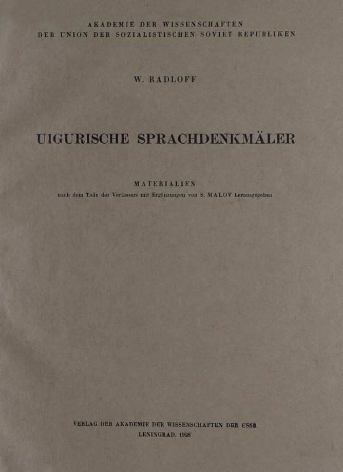 Радлов В. В. Памятники уйгурского языка (1928)