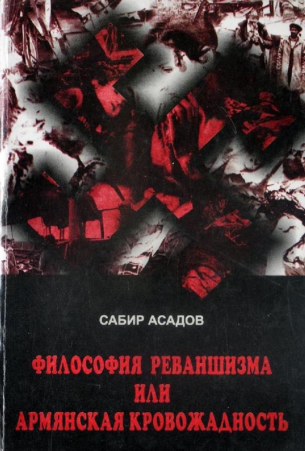Асадов С. Философия реваншизма или армянская кровожадность (2001)
