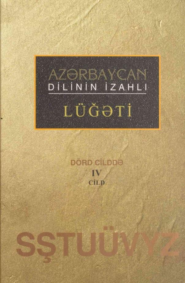 Azərbaycan dilinin izahlı lüğəti. IV cild (2006)