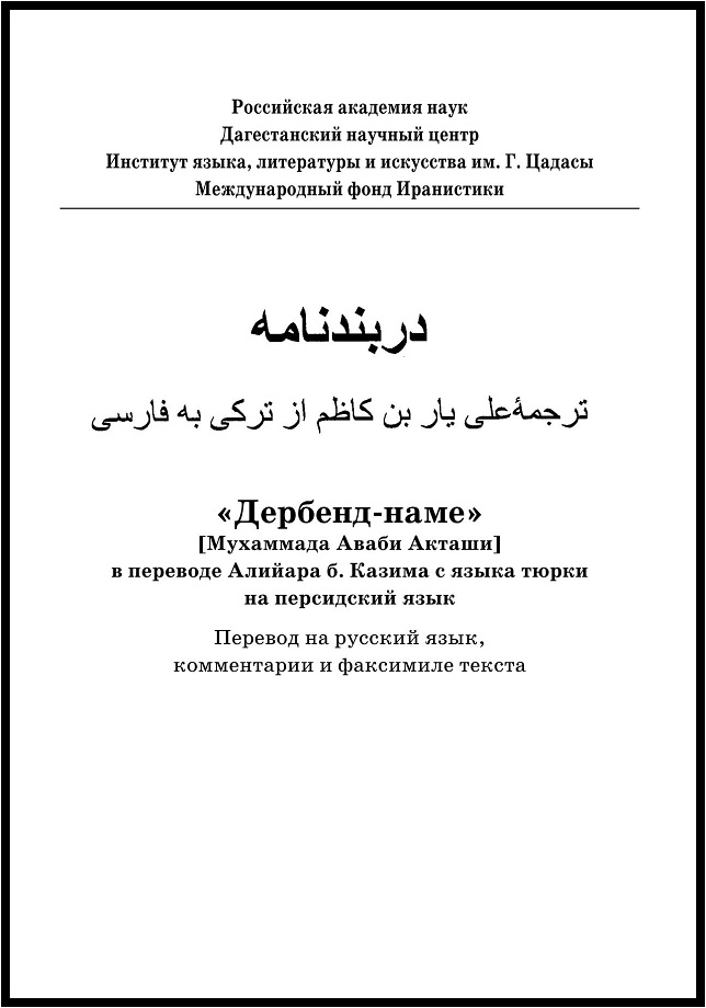 «Дербенд-наме» в переводе Алийара б. Казима с языка тюрки на персидский язык (2017)