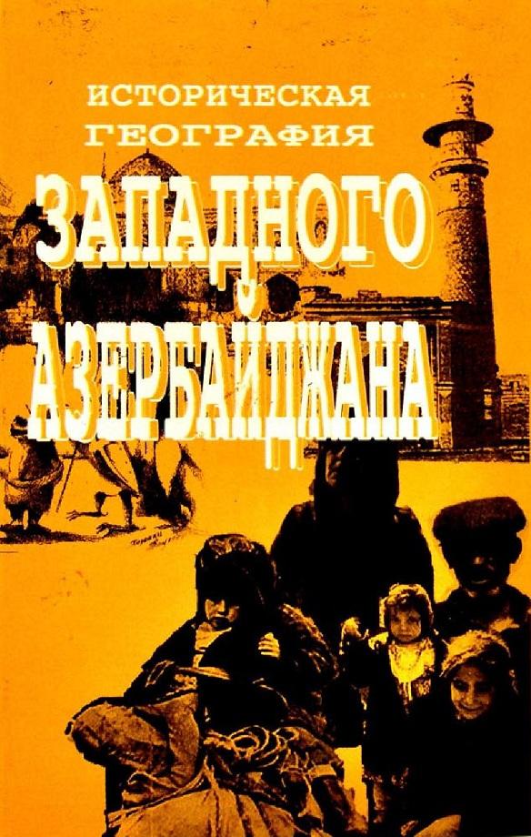 Историческая география Западного Азербайджана (1998)
