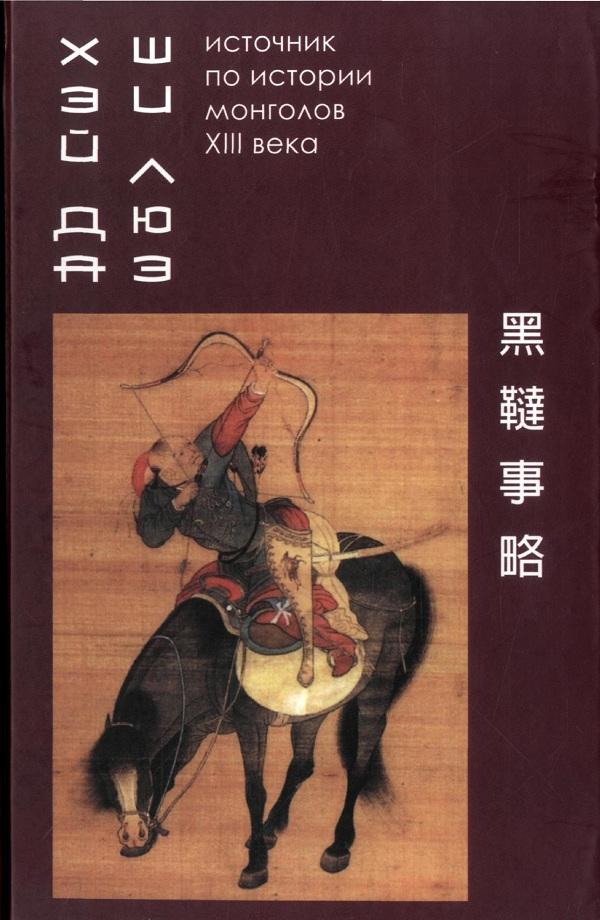 «Хэй да ши люэ»: источник по истории монголов XIII в. (2016)