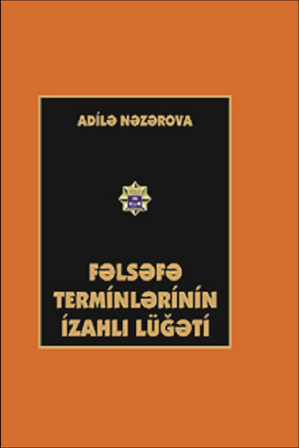Nəzərova A. H. Fəlsəfə terminlərinin izahlı lüğəti (2014)