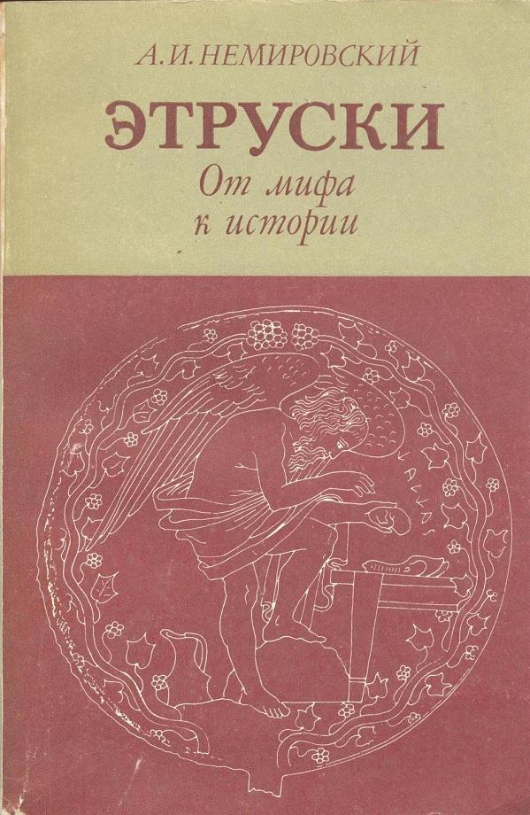 Немировский А. И. Этруски (1983)