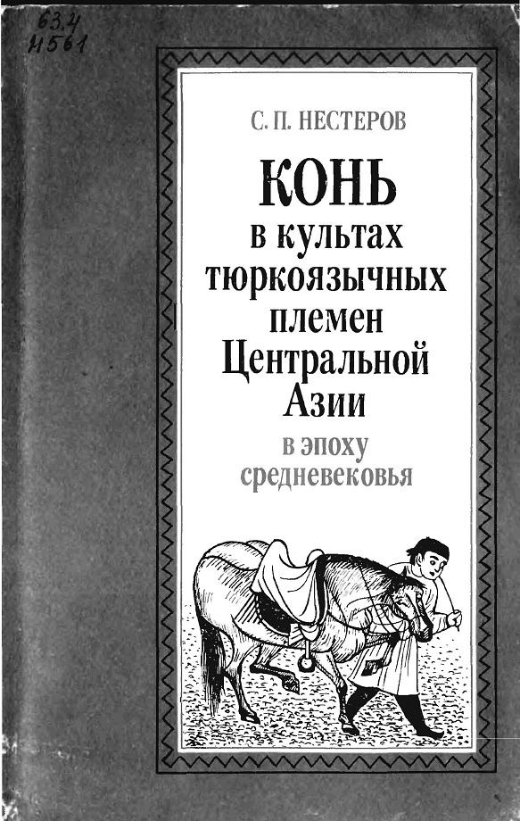 Нестеров С. П. Конь в культах тюркоязычных племен Центральной Азии в эпоху средневековья (1990)