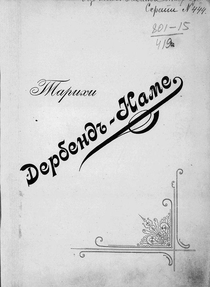 Тарихи Дербендъ-наме (1898)