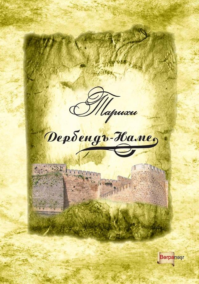 Тарихи Дербендь-наме (2011)
