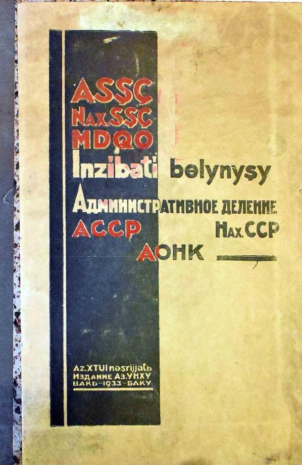 Azərbaycan Sosialist Şura Cümhuriyyəti inzibati bölünüşü (1933)