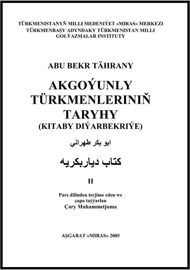 Abu Bekr Tährany. Akgoýunly Türkmenleriniň taryhy: Kitaby Diýarbekriýe. II jilt (2005)