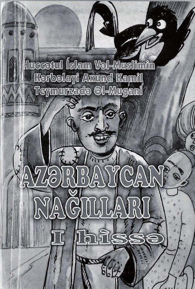 Azərbaycan nağılları. I hissə (2005)