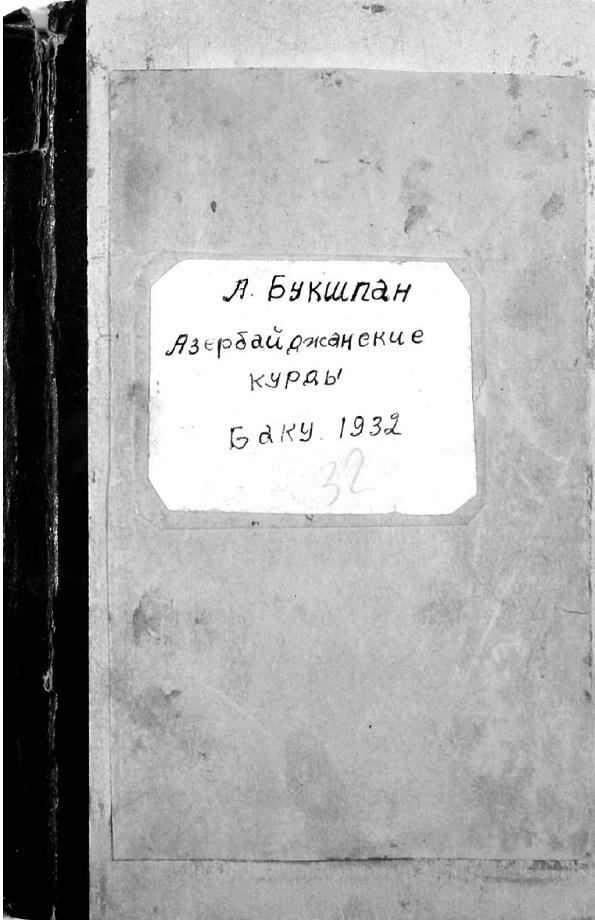 Букшпан А. С. Азербайджанские курды (1932)