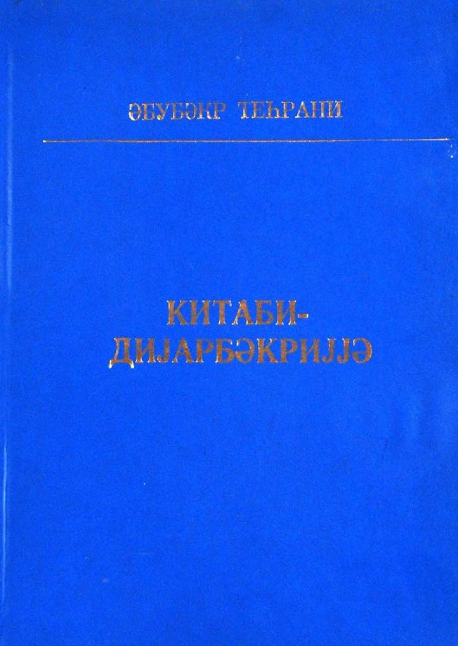 Əbubəkr Tehrani. Kitabi–Diyarbəkriyyə (1998)