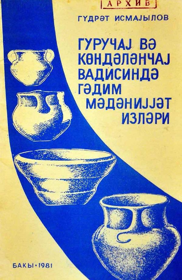 İsmayılov Q. S. Quruçay və Köndələnçay vadisində qədim mədəniyyət izləri (1981)