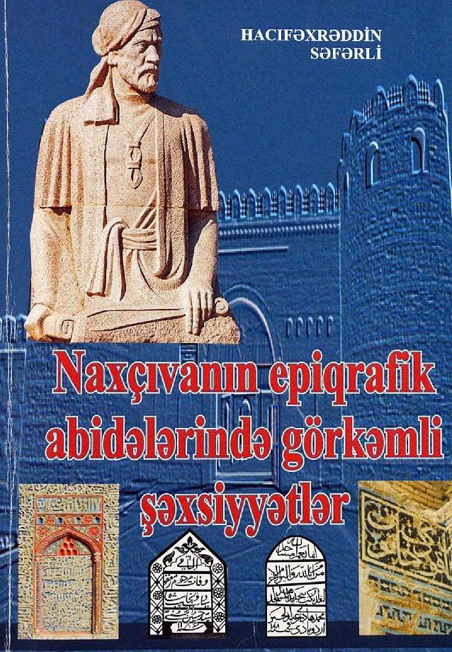 Səfərli H. Y. Naxçıvan epiqrafik abidələrində görkəmli şəxsiyyətlər (2016)