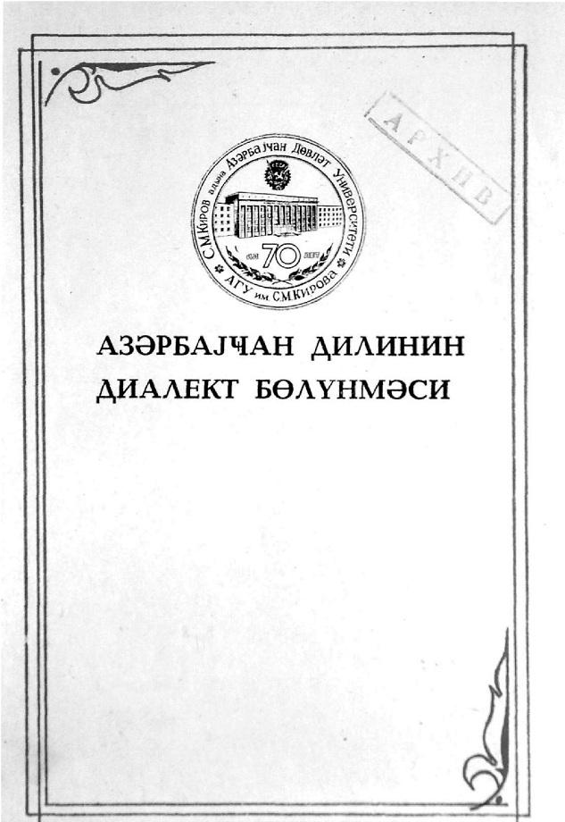 Əzizov E. İ. Azərbaycan dilinin dialekt bölünməsi (1989)