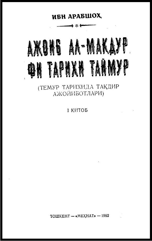 Ибн Арабшоҳ. Ажоиб ал-макдур фи тарихи Таймур. I китоб (1992)