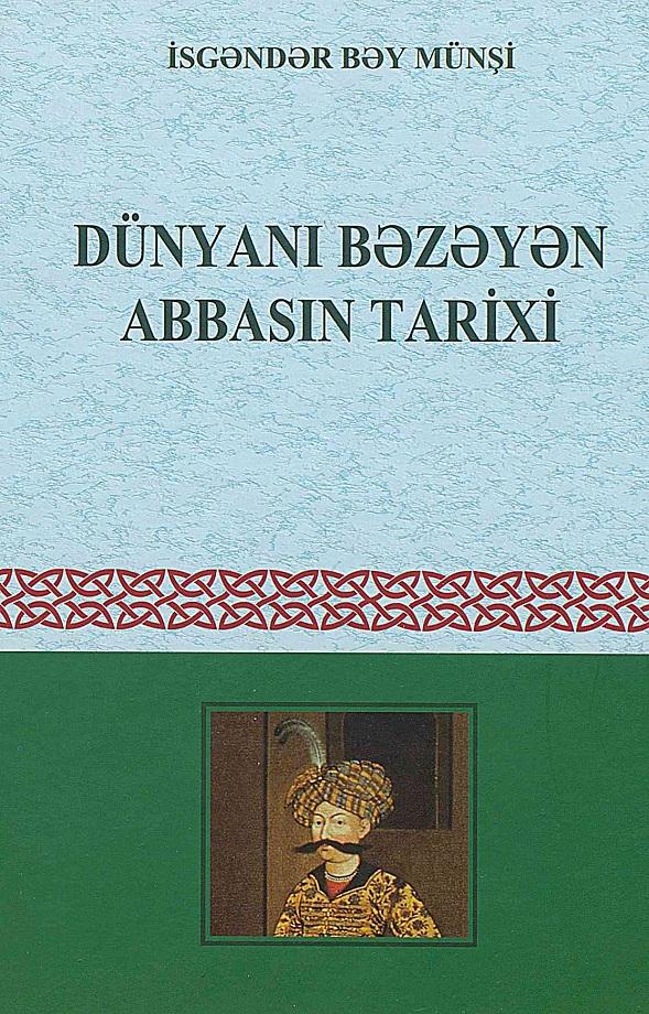 İsgəndər bəy Münşi. Dünyanı bəzəyən Abbasın tarixi. II kitab (2014)