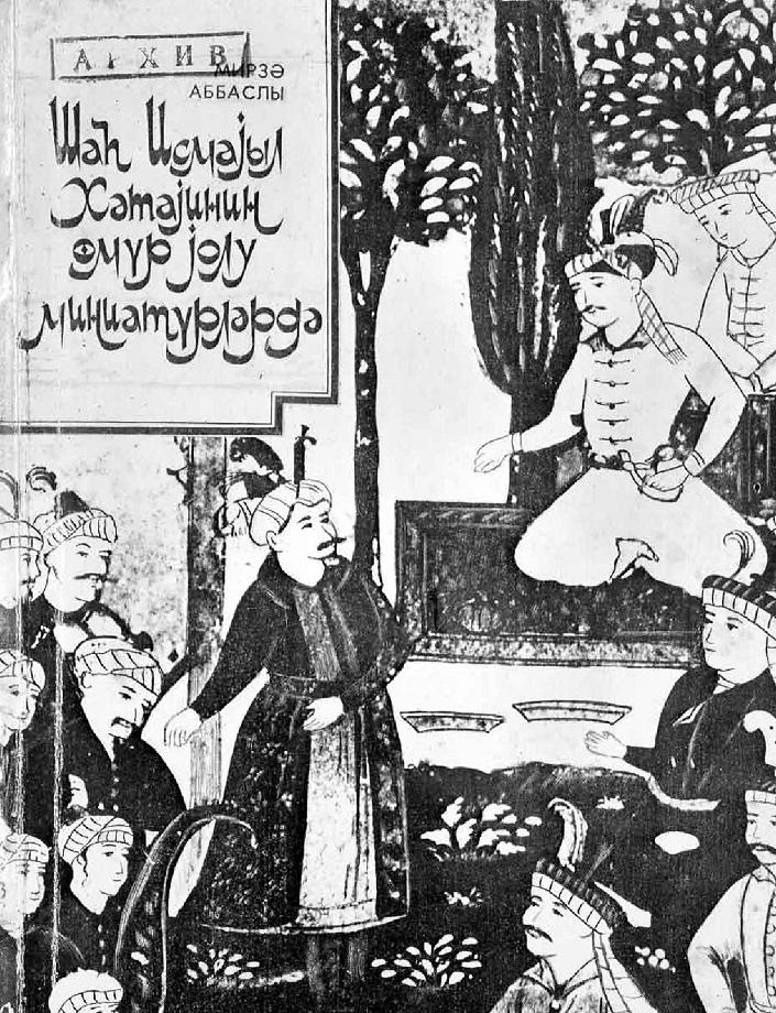 Mirzə Abbaslı. Şah İsmayıl Xətayinin ömür yolu miniatürlərdə (1981)
