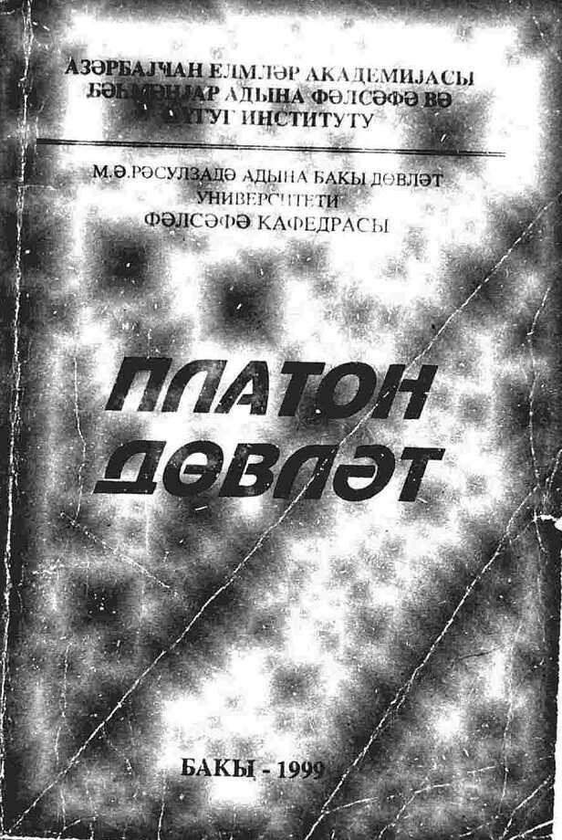 Platon. Dövlət (1999)