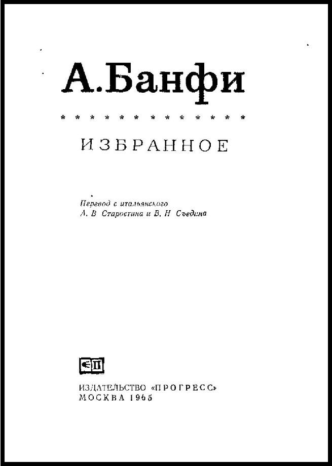 Антонио Банфи. Избранное (1965)