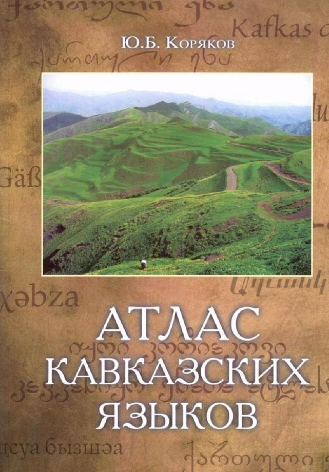 Коряков Ю. Б. Атлас кавказских языков (2006)