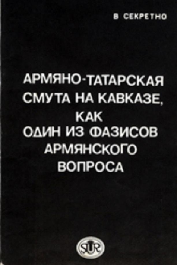 Маевский В. Т. Армяно-татарская смута на Кавказе, как один из фазисов армянского вопроса (1993)