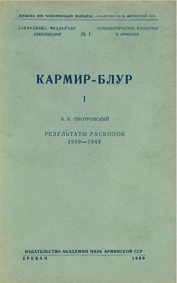 Пиотровский Б. Б. Кармир-Блур, I: Результаты раскопок 1939-1949 гг. (1950)