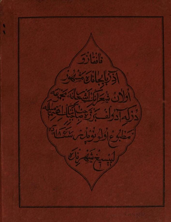 Adolph Bergé. Dichtungen transkaukasischer Sänger des XVIII. und XIX. Jahrhunderts in adserbeidshanischer Mundart (1868)