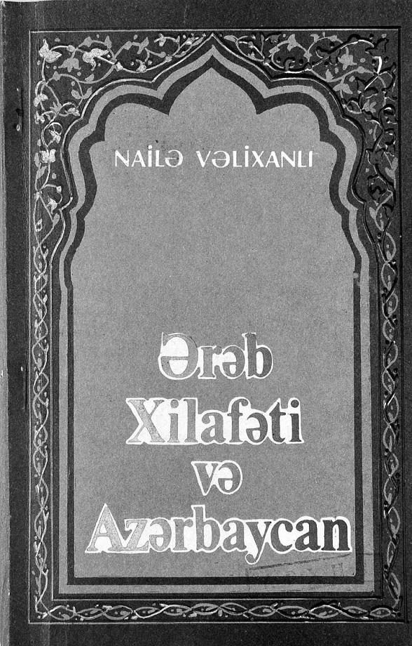 Vəlixanlı N. M. Ərəb xilafəti və Azərbaycan (1993)