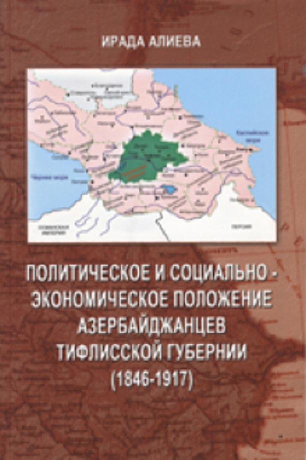 Алиева И. Х. Политическое и социально-экономическое положение азербайджанцев Тифлисской губернии, 1846-1917 (2009)