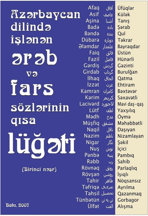 Məmmədli R. H. Azərbaycan dilində işlənən ərəb və fars sözlərinin qısa lüğəti (2007)