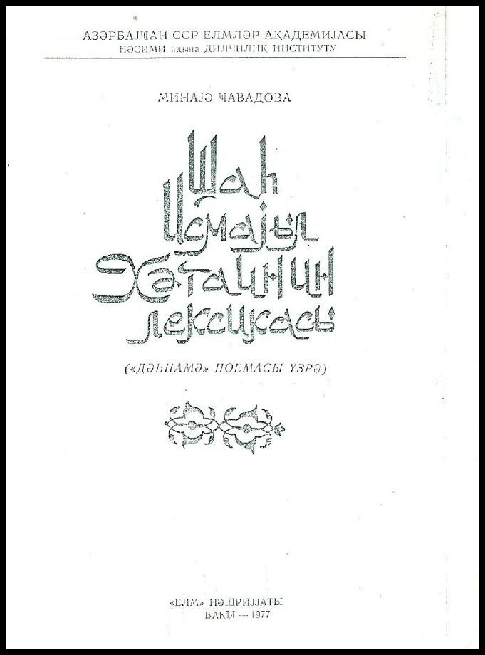 Minayə Cavadova. Şah İsmayıl Xətainin leksikası (1977)