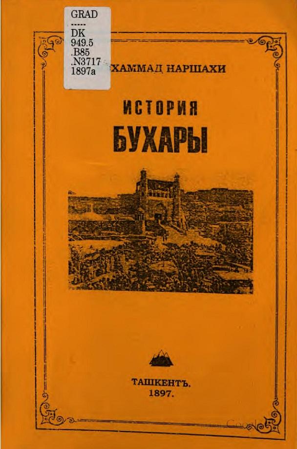 Мухаммад Наршахи. Исторiя Бухары (1897)