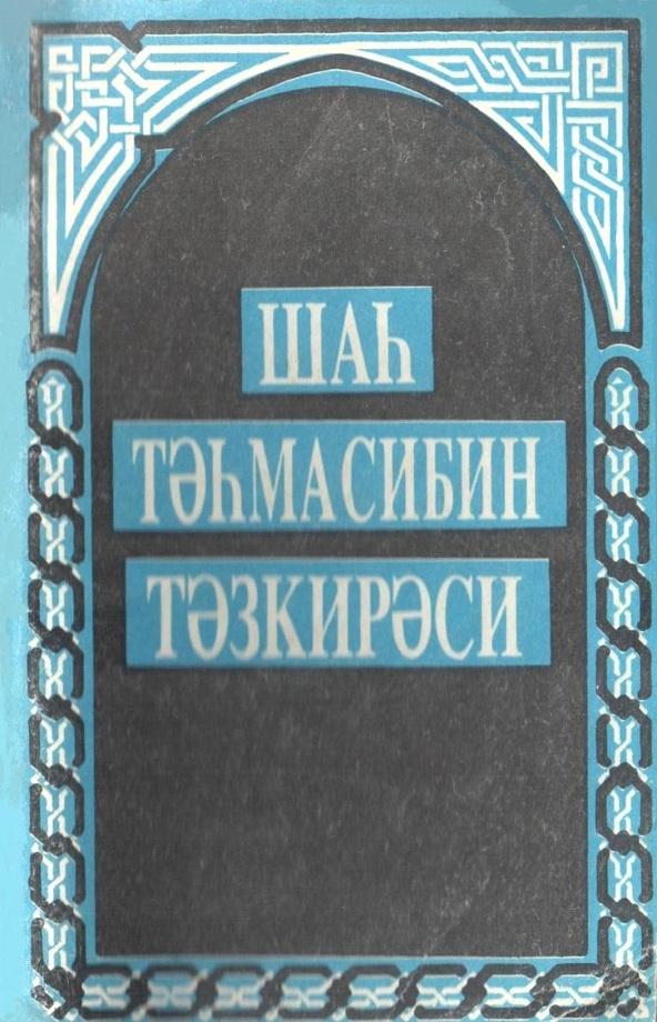 Şah Təhmasibin təzkirəsi (1996)