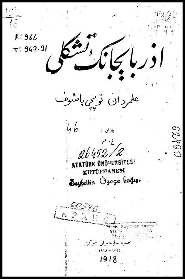 Topçubaşov Ə. Ə. Azərbaycanın təşkili (1918)