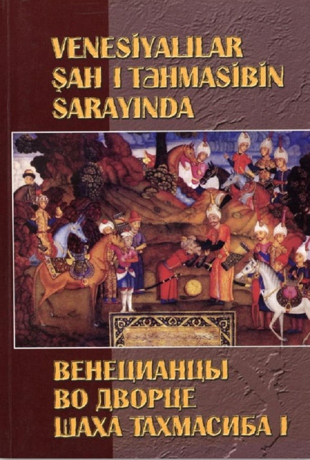 Venesiyalılar Şah I Təhmasibin sarayında: Mikele Membre və Vinçenso Alessandri (2005)
