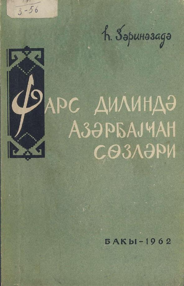 Zərrinzadə H. H. Fars dilində Azərbaycan sözləri: Səfəvilər dövrü (1962)