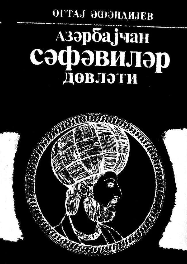 Əfəndiyev O. Ə. Azərbaycan Səfəvilər dövləti (1993)